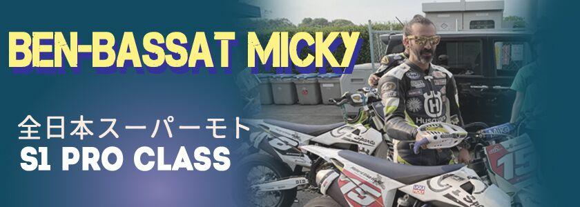 全日本スーパーモタード最高峰 (S1Proクラス) BenBassat Micky選手 お店サイトへ