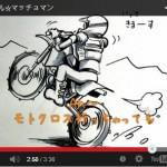 シゲル☆マッチョマン、動画サムネイル