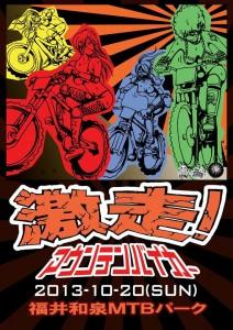 福井和泉MTBパークでのイベントポスター